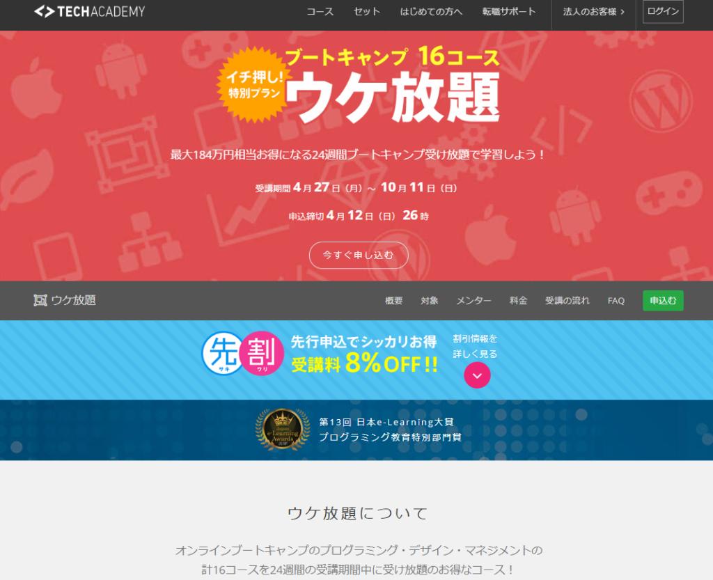 TechAcademyお得プラン