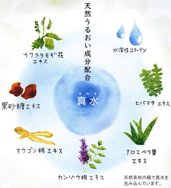 水の彩アクアクリーム