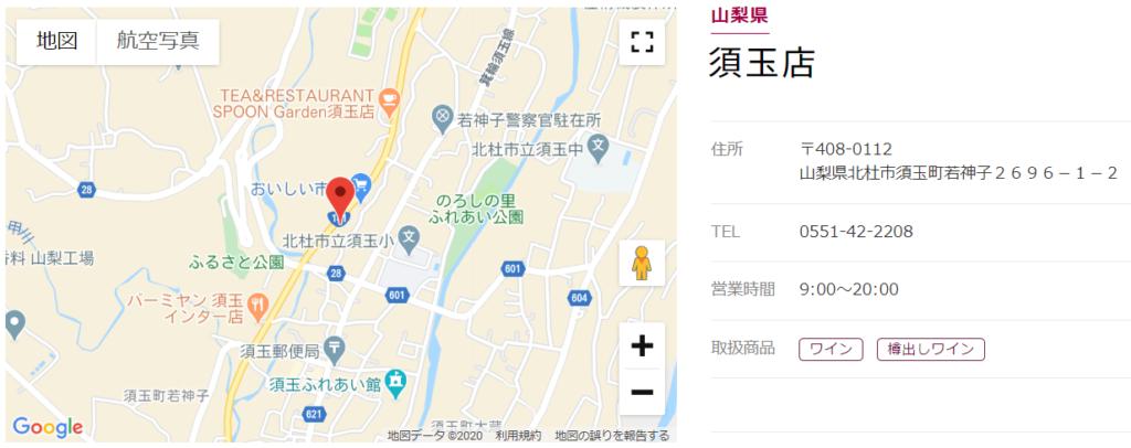 シャトレーゼ須玉店
