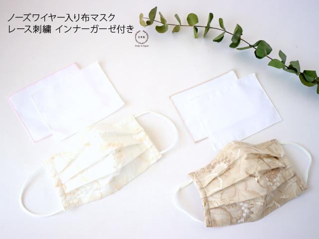 夏涼しい布マスク