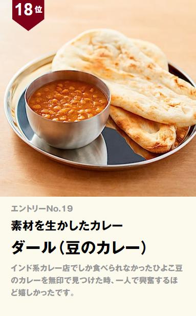 無印良品 素材を生かしたカレーダール(豆のカレー)