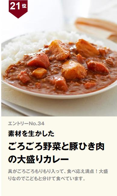 無印良品  素材を生かしたごろごろ野菜と豚ひき肉の大盛りカレー