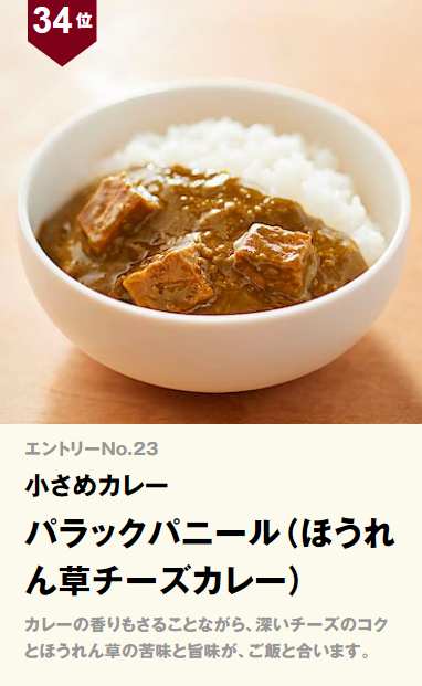 無印良品 小さめカレー パラックパニール(ほうれん草チーズカレー)