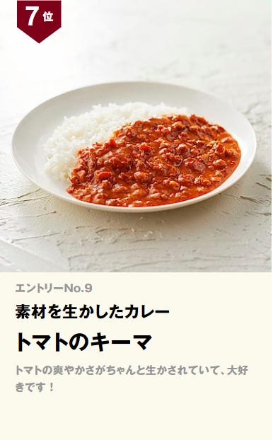 無印良品素材を生かしたカレートマトのキーマ