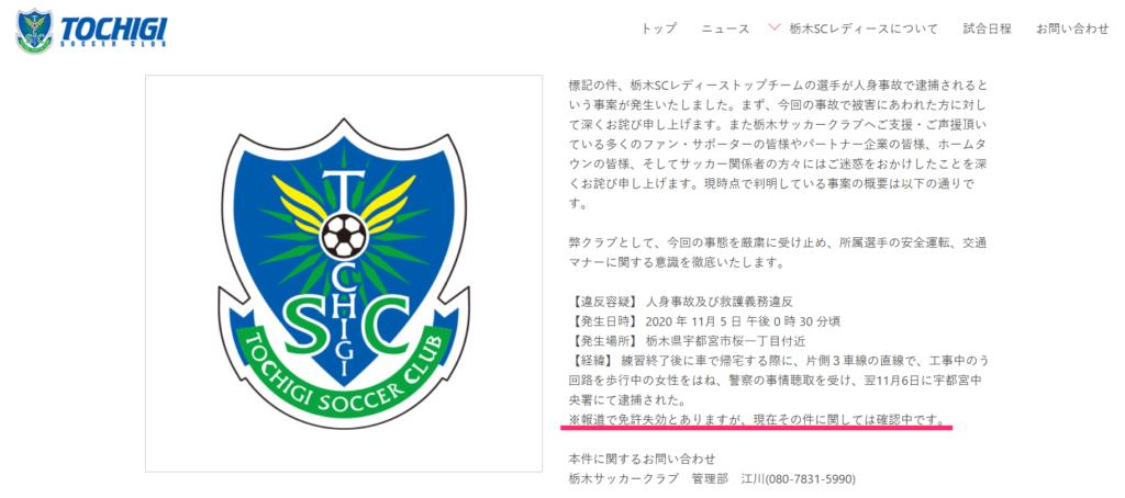 サッカー選手ひき逃げ逮捕