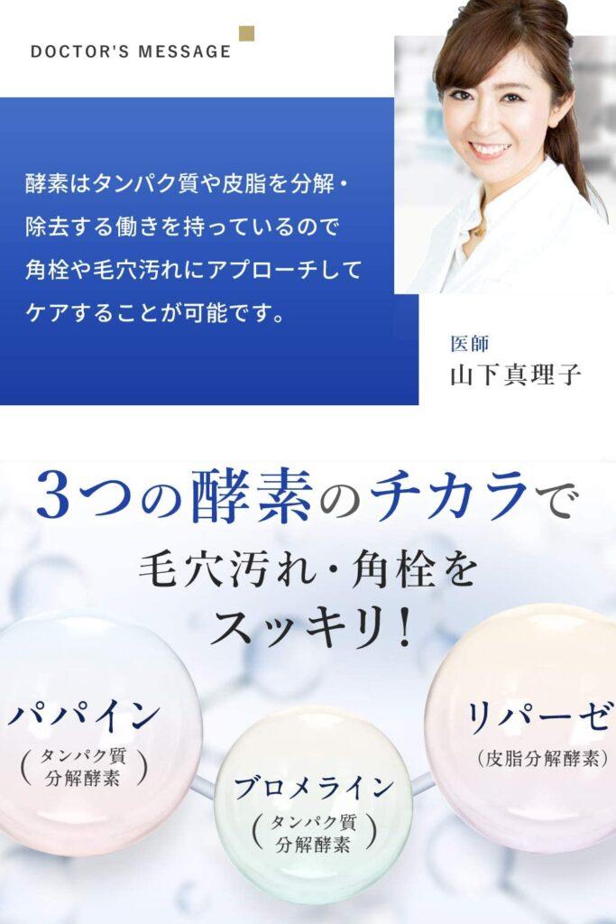 ナノアNANOA酵素洗顔パウダー 口コミ レビュー効果
