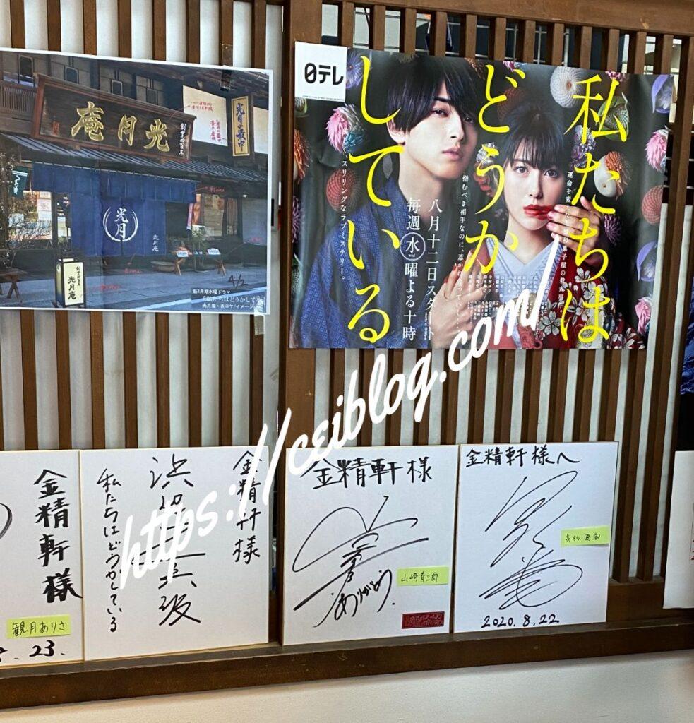 水信玄餅の口コミ販売店は横浜流星主演のドラマロケ地だった