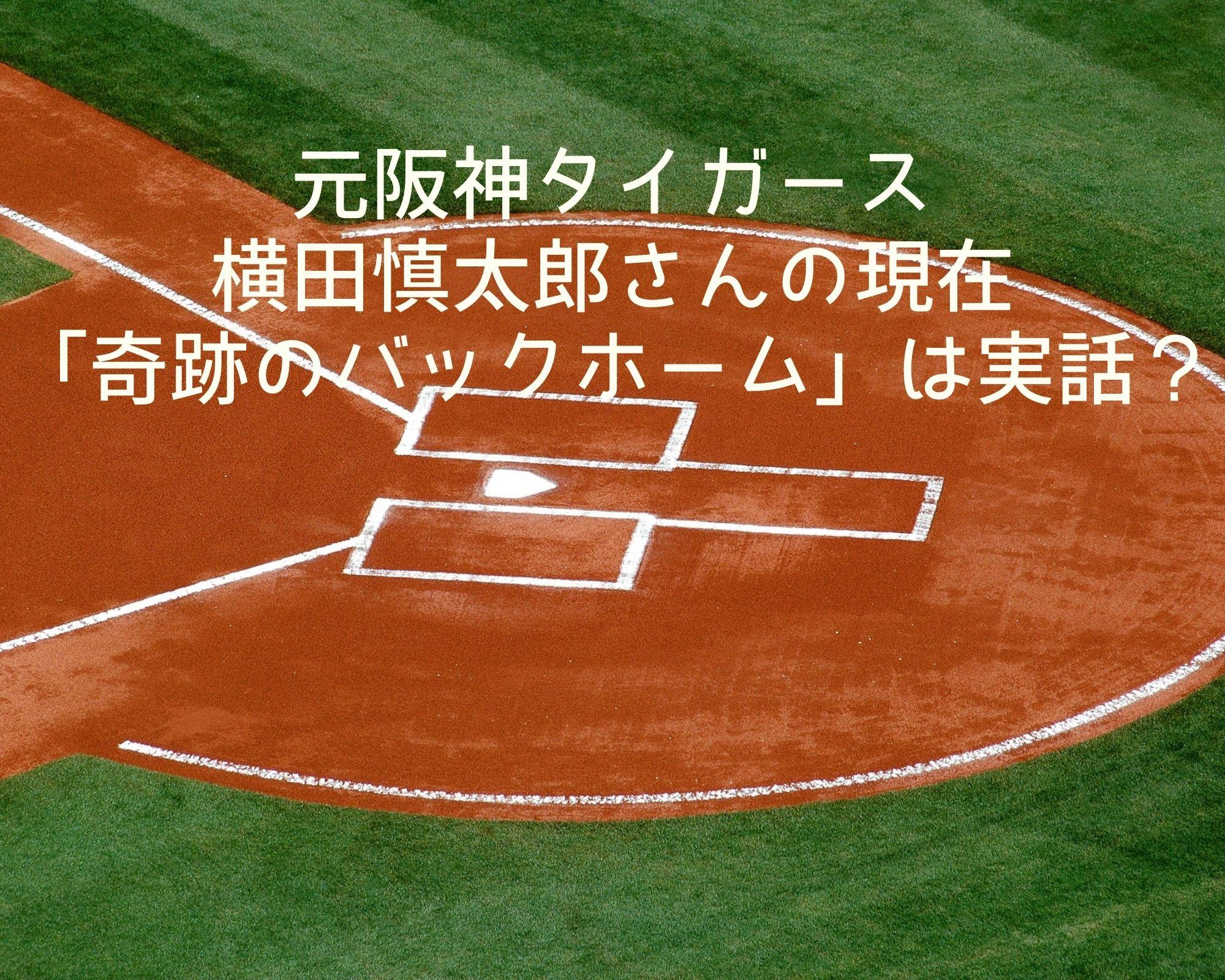 横田慎太郎の現在と本「奇跡のバックホーム」は脳腫瘍後の実話